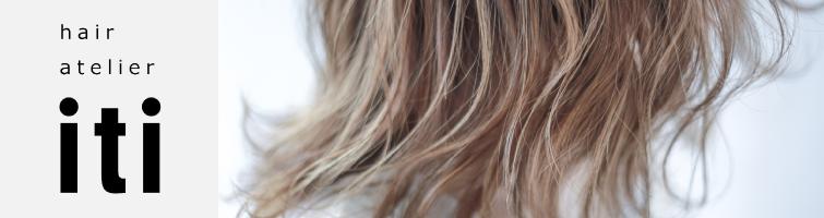 阿倍野区の美容室 hair atelier iti