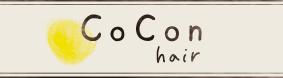 大阪市生野区林寺『hair cocon』